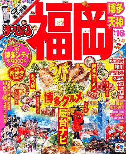 まっぷる 福岡 博多・天神 '16 (まっぷるマガジン)