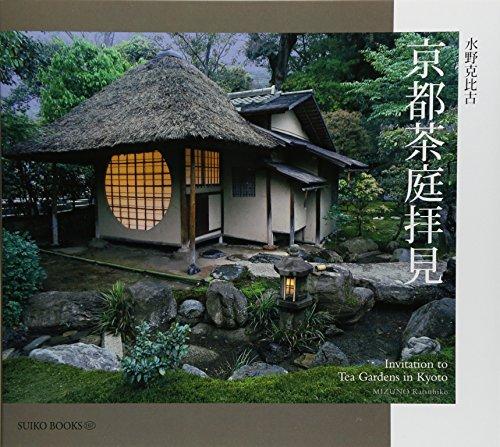 京都茶庭拝見 (SUIKO BOOKS 167)