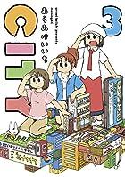CITY 第03巻