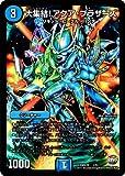 デュエルマスターズ/DMX-25/1/大集結!アクア・ブラザーズ