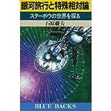 銀河旅行と特殊相対論―スターボウの世界を探る (ブルーバックス (B‐590))