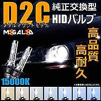 高品質】純正交換ヘッドライトHIDバルブ15000K★ムーヴラテL550・L560系対応【メガLED】
