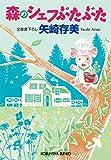 森のシェフぶたぶた (光文社文庫)