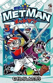 野球の星 メットマン 3 (てんとう虫コロコロコミックス)