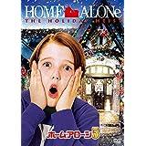 ホーム・アローン5 [DVD]
