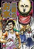 未知庵の1 三時のお水 (Nemuki+コミックス)