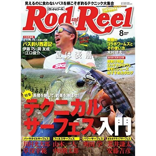 Rod&Reel(ロッドアンドリール) 2017年8月号 (2017-07-03) [雑誌]