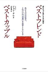 ベストフレンド ベストカップル―――2人の関係が最高にうまくいく奇跡のルール (三笠書房 電子書籍) Kindle版