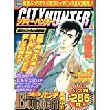 シティーハンター 14(海坊主からの依頼編) (BUNCH WORLD)