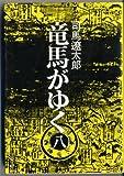 竜馬がゆく (8) (文春文庫)