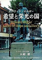 エドワード・エルガー希望と栄光の国
