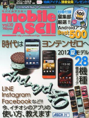 mobile ASCII (モバイルアスキー) Vol.10 2012年 7/12号 [雑誌]の詳細を見る