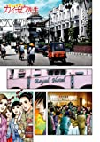 にっぽん研究者伝 カイチュウ先生 FILE:1<「カイチュウ先生」シリーズ> (KCGコミックス) 画像