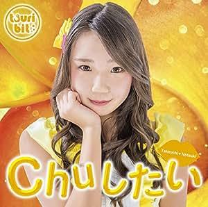Chuしたい(竹内夏紀Ver.)(初回生産限定盤)