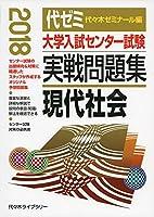 大学入試センター試験実戦問題集 現代社会 2018年版
