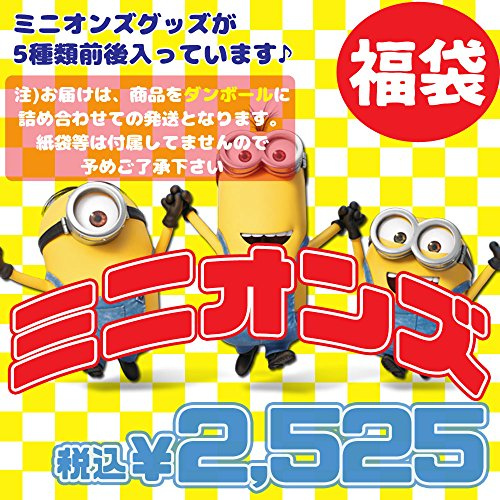 MN-FUKU-2000/のあ/【ミニオンズ/MINIONS...