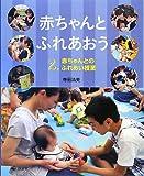 赤ちゃんとふれあおう〈2〉赤ちゃんとのふれあい授業