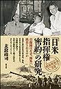 「日米指揮権密約」の研究:自衛隊はなぜ、海外へ派兵されるのか (「戦後再発見」双書6)