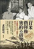 「日米指揮権密約」の研究:自衛隊はなぜ、海外へ派兵されるのか (「戦後再発見」双書6) 画像
