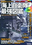 DVDビジュアルブック 海上自衛隊最強図鑑