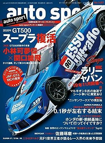 auto sport - オートスポーツ -  2018年 8/24号 No.1487