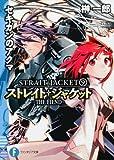 ストレイト・ジャケット9  セキガンのアクマ  THE FIEND (富士見ファンタジア文庫)