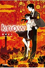know Kindle版