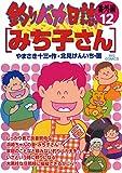 釣りバカ日誌 番外編(12) (ビッグコミックス)