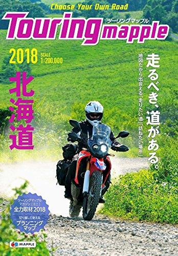 ツーリングマップル 北海道 2018