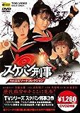 スケバン刑事1stエピソードコレクション(PPV-DVD)