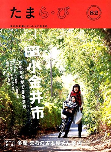 たまら・び no.82 小金井市/まちの古本屋さん案内