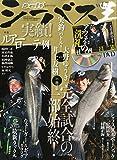 シーバス王 Vol.7 2015年 05 月号 [雑誌]: LuremagazineSalt 増刊