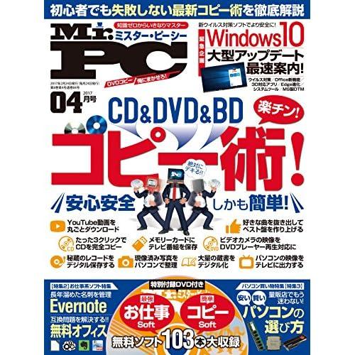 Mr.PC (ミスターピーシー) 2017年 4月号 [雑誌]