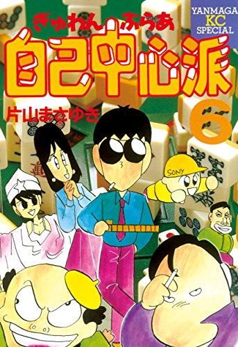ぎゅわんぶらあ自己中心派(6) (ヤングマガジンコミックス)