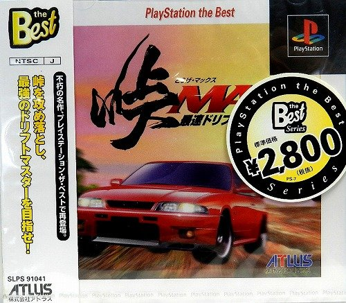 峠MAX 最速ドリフトマスター PlayStation the Best