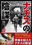ナチスの陰謀