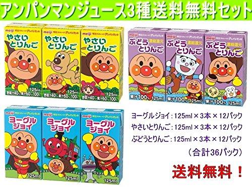 明治 アンパンマン3種セットD「ジョイ、ぶどう、やさい」125ml×3本×36パック