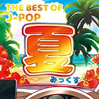 THE BEST OF J-POP ‐夏みっくす‐