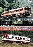 鉄道アーカイブシリーズ 山田線・岩泉線の車両たち [DVD]