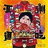 MakuDonarudo (feat. Meu Ninomiya)
