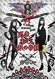 死殺カオス 猿の帝国 [DVD]