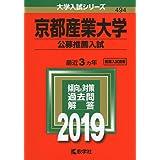 京都産業大学(公募推薦入試) (2019年版大学入試シリーズ)