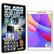 【RISE】【ブルーライトカットガラス】Huawei MediaPad T2 8.0 Pro 強化ガ...
