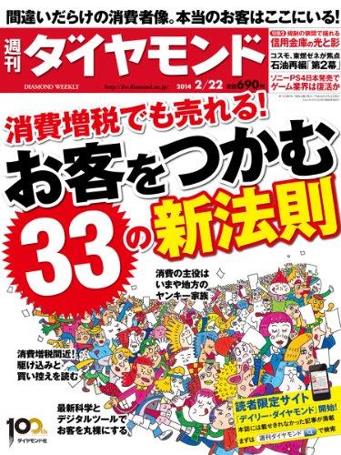 週刊 ダイヤモンド 2014年 2/22号 [雑誌]の詳細を見る
