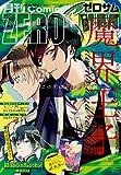 Comic ZERO-SUM (コミック ゼロサム) 2015年6月号[雑誌]