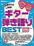 「これが弾けたら人気者! ギター弾き語りBEST 2016~2017」 (Go!Go!GUITAR2017年1月号増刊)