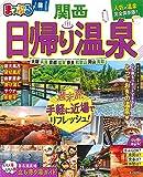まっぷる 日帰り温泉 関西 (マップルマガジン 関西)
