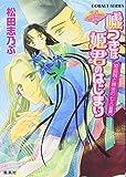 嘘つきは姫君のはじまり—姫盗賊と黄金の七人〈前編〉平安ロマンティック・ミステリー