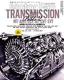 トランスミッション・バイブル 2 (モーターファン・イラストレーテッド特別編集)
