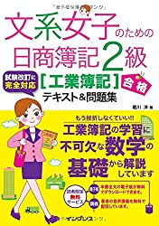 (音声講義付)文系女子のための日商簿記 2級[工業簿記]合格テキスト&問題集 (文系女子シリーズ)